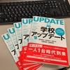 【先生方とシェアしたい!】『学校アップデート』読書感想文大会(5月10日まで!)