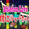 Ableton Liveのまず覚えたいショートカットキー