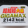 GIGAMAX ギガマックス