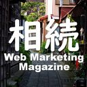 相続 Web Marketing Magazine