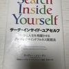 【書評】心をコントロールできるマインドフルネス実践入門サーチ・インサイド・ユアセルフ!