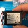 「ロビ2 」バッテリー考察