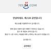 지킬앤하이드 Jekyll&Hyde 40 ラストチケッティング編