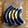 真っ黒なイカスミ旨み凝縮ウインナーを食べるよ【The Oniku】