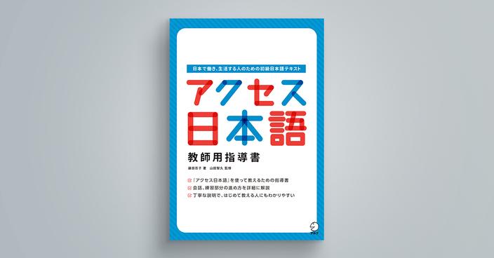 アクセス日本語 教師用指導書