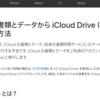 Apple、「iCloudの書類とデータ」サービスを来年5月で終了すると発表、「iCloud Drive」へ統合【APFM】