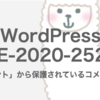 "【WordPress】CVE-2020-25286 ""最近のコメント""から保護されているコメントの閲覧可能"