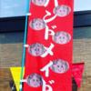 名取ハンドメイド市&ハンドメイド宝箱開催