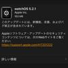watchOS5.2.1が配信開始:心電図のサポート国追加や新文字盤の追加など