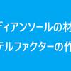 【PSO2】エーテルファクターの性能と作り方