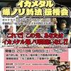 ゼロドラゴン×天狗堂『イカメタル爆ノリ釣法伝授会』開催決定!