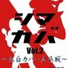 【シマカバVol,2 紅白カバー大作戦ブログ】第25回~スタッフ演奏も楽しみの一つ~