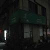 COFFEE HOUSE マルタン/高知県高知市