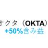 楽天証券で購入したアメリカ株新規IPO銘柄のオクタ(OKTA)が+50%の含み益