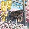 #293 いろいろな神社が舞台とは、ますます読みたくなってしまいます