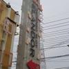 10月16日 オフミー取材のあった横浜市泉区のエランドールに行ってきました。