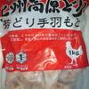 業務スーパー 鶏の手羽もと(上州高原どり)1kg748円(税抜)