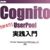 データで振り返る、Cognito屋さんとしてサークル初参加した #技術書典 7