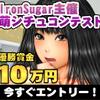 『IronSugar主催 萌シチュコンテスト』開催!その意図とは?