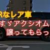 【激レア車】いすゞの北米限定車「アクシオム」を譲ってもらいました