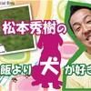 11月14日(土)15日(日) 江東区 夢の島 イーノの森ドッグガーデン イヌリンピック2020開催