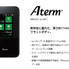 今欲しいモバイルルーターは、NEC Aterm MR03LN