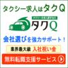 【感動!】社会人1年目の時、心優しいタクシー運転手に救われた出来事