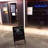 [ま]日本一暇なクラフトビアバー「Beer Glass Hopper(ビアグラスホッパー)」で箕面ビールの猿地獄 @kun_maa