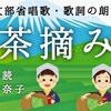 ◆YouTube更新しました♬  229本目 童謡の歌詞の朗読『茶摘み』
