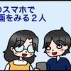 【マンガ】30代女・近年の動画サイトブームに乗れない