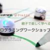 親子で楽しめるプログラミングイベントの開催(朝日新聞社 x PIAZZA)