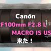 Canon「RF100mm F2.8L MACRO IS USM」到着!〜名玉の期待高まる〜