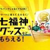Softbankショップで『白戸家 七福神おみくじキャンペーン』に挑戦した。