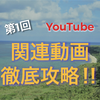 YouTubeの公式情報から「関連動画に表示させる方法」を徹底的に考察する①