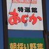 『飛騨の夏野菜』 美味しいですよ!