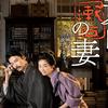 ドラマ『夏目漱石の妻』2017年再放送予定 第1回~最終回まで・スピンオフドラマ動画・出演キャスト情報まとめ
