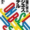 異業種に学ぶビジネスモデル(山田英夫)を読んだ感想・書評