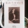日本の正月の陰を描く小説「一月一日(いちがついちじつ)」永井荷風 著