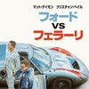 2020年のオススメ映画「フォードvsフェラーリ」!「ラッシュ プライドと友情」と並ぶカー映画の傑作!