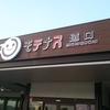 競艇旅打ち  徳山競艇編 2019/05/02