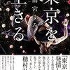 感想文:雨宮まみ『東京を生きる』