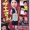 『サザエさん(1956)』@ラピュタ阿佐ヶ谷(19/12/08(sun)観賞)