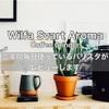 【グラインダーレビュー】Wilfa Svart Aromaを買って、得する人/損する人