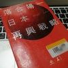 日本再興戦略を読んだ感想