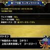 level.1410【物質系15%UP】第179回闘技場ランキングバトル初日