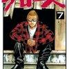 クローズ 第7巻