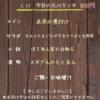 1/11慎太郎食堂のメニュー