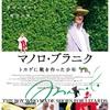 【映画】マノロ・ブラニク トカゲに靴を作った少年