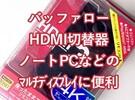 パソコンのマルチディスプレイの切り替えに便利。BUFFALO(バッファロー) HDMI切替器 [BSAK302]