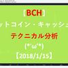 【BCH】ビットコイン・キャッシュのテクニカル分析(*'ω'*)【2018/1/15】